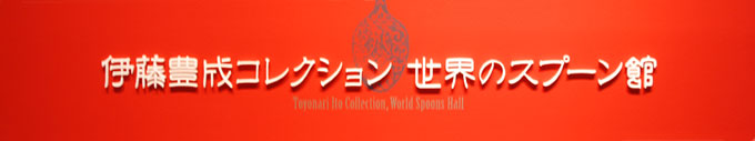 World Spoons Hall- Toyonari Ito Collection